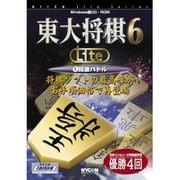 東大将棋 6 Lite 1. 段級バトル [Windows]