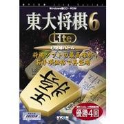東大将棋 6 Lite 3. 道場バトル [Windows]