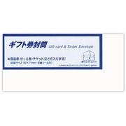ヨ017 [ギフト券封筒 封緘シール付 8×17.1cm]