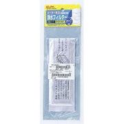 201337-0037H [冷蔵庫用浄水フィルター]