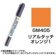 GM405 [ガンダムマーカー リアルタッチマーカー リアルタッチオレンジ1]