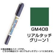 GM408 [ガンダムマーカー リアルタッチマーカー リアルタッチグリーン1]