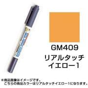 GM409 [ガンダムマーカー リアルタッチマーカー リアルタッチイエロー1]