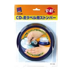 MK-DSA5 [CD-Rラベル用ストンパー 内径17mm/41mm両対応]