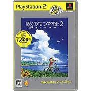 ぼくのなつやすみ2 PlayStation2 the Best [PS2ソフト]