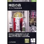 新版 Shade実用3Dデータ集04 神話の森 ギリシア神話彫像集 [Win&Mac]