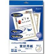 SP0503 [IJ賞状ホワイト縦 B5-3 12枚]