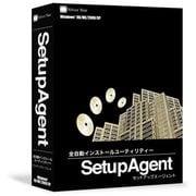 SetupAgent [Windowsソフト]