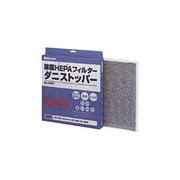 EH3100F1 [空気清浄機用 除菌HEPAフィルター]