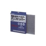 EH3120F1 [空気清浄機用 除菌HEPAフィルター]