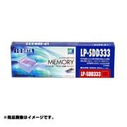 LP-SDD333-256M [EPSONレーザープリンター用メモリー 256MB]