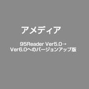 95Reader Ver5.0→Ver6.0へのバージョンアップ版