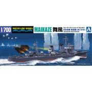 日本海軍 駆逐艦 舞風 1942 [1/700 ウォーターライン No.447]