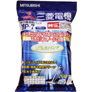 MP-7 [紙パックアレルパンチ抗菌消臭クリーン紙パック(5枚入)]