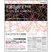 FONTWIRE 3400 for Windows [Windowsソフト]