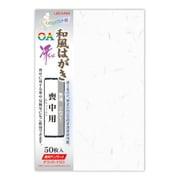 モハ048 OA和紙風ハガキ「冴」(50)