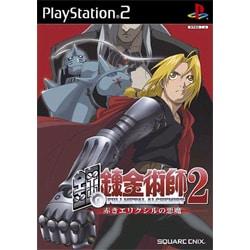 鋼の錬金術師 2 赤きエリクシルの悪魔 初回限定版 [PS2ソフト]