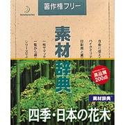 素材辞典 Vol.146 四季・日本の風景編 [Windows/Mac]