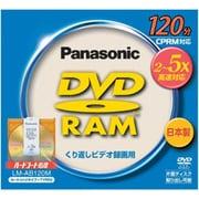 LM-AB120M [録画用DVD-RAM 120分 5倍速 1枚 カートリッジタイプ]