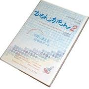 日本の家紋データ集 かもんかもんVer2 Vol.1 [Windows/Mac]