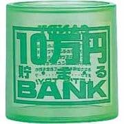 NEWクリスタル10万円バンク グリーン [貯金箱]