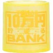 NEWクリスタル10万円バンク イエロー [貯金箱]
