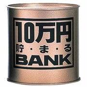 10万円貯まる ブリキBANK ゴールド [貯金箱]