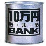 10万円貯まる ブリキBANK シルバー [貯金箱]