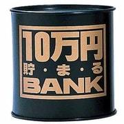 10万円貯まる ブリキBANK ブラック [貯金箱]