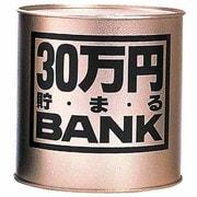30万円貯まる ブリキBANK ゴールド [貯金箱]