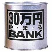 30万円貯まる ブリキBANK シルバー [貯金箱]