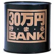 30万円貯まる ブリキBANK ブラック [貯金箱]
