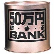 50万円ブリキバンク 金 [貯金箱]