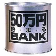 50万円ブリキバンク 銀 [貯金箱]