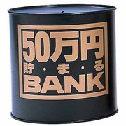 50万円ブリキバンク 黒 [貯金箱]