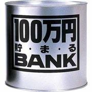 100万円貯まるバンク 銀 [貯金箱]