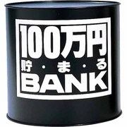 100万円貯まるバンク 黒 [貯金箱]