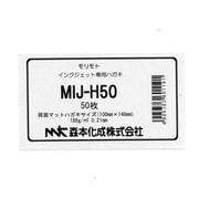 MIJ-H50 [インクジェット用マット紙 両面印刷対応 ハガキサイズ 50枚]
