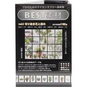 BEST素材vol-3切り抜き花と庭木 [Windows/Mac]