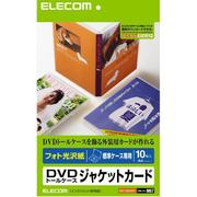 EDT-KDVDT1 [DVDトールケースカード 光沢 10枚]