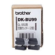 DK-BU99 [QL-550/QL-650TD用 交換カッター 2個入り]