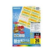LBP-WP6924 [カラーレーザー&カラーコピー用 耐水紙ラベル A4 24面 20枚]