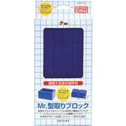 VM004 [Mr.型取りブロック (102個入り)]