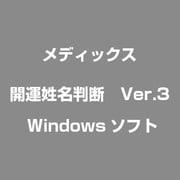 開運姓名判断 Ver.3 [Windows]