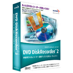 DVD DiskRecorder2 製品版 Win
