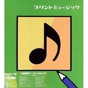 PrintMusic! 2004 日本語版 キャンペーン版 アカデミック版 Win&Mac