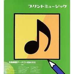 PrintMusic! 2004 日本語版 キャンペーン版 Win&Mac
