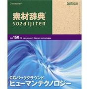 素材辞典 Vol.150 CGバックグラウンド-ヒューマンテクノロジー編 [Windows/Mac]