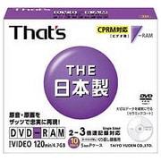 DRM120WTY10S [録画用DVD-RAM 120分 3倍速 CPRM対応 10枚]
