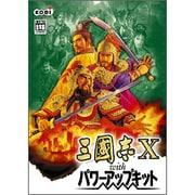 三國志 X with パワーアップキット Win